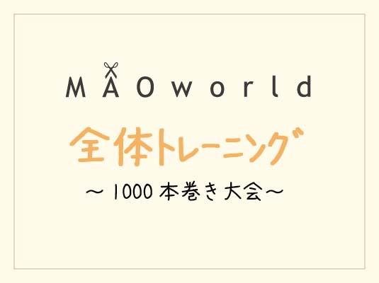 1000本巻