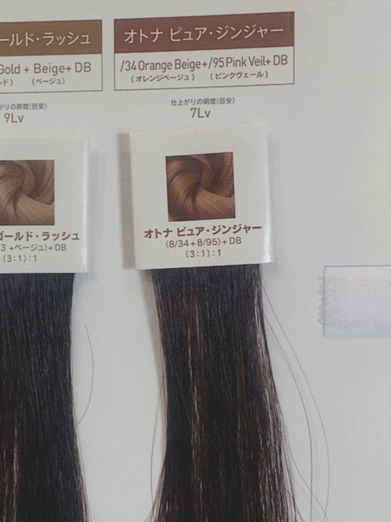 麻美子カラー2