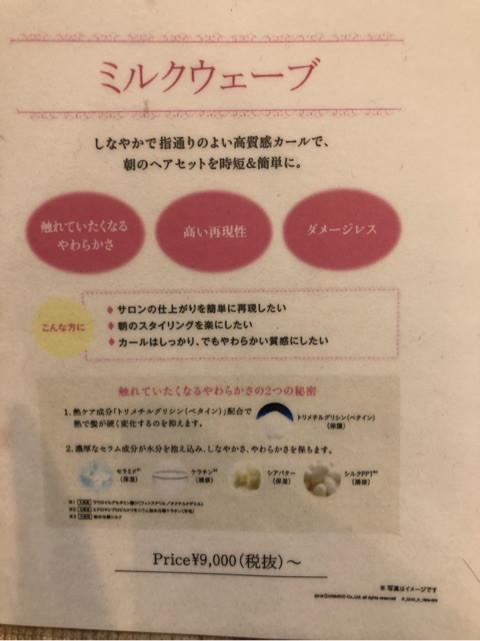 中島ミルクウェーブ1