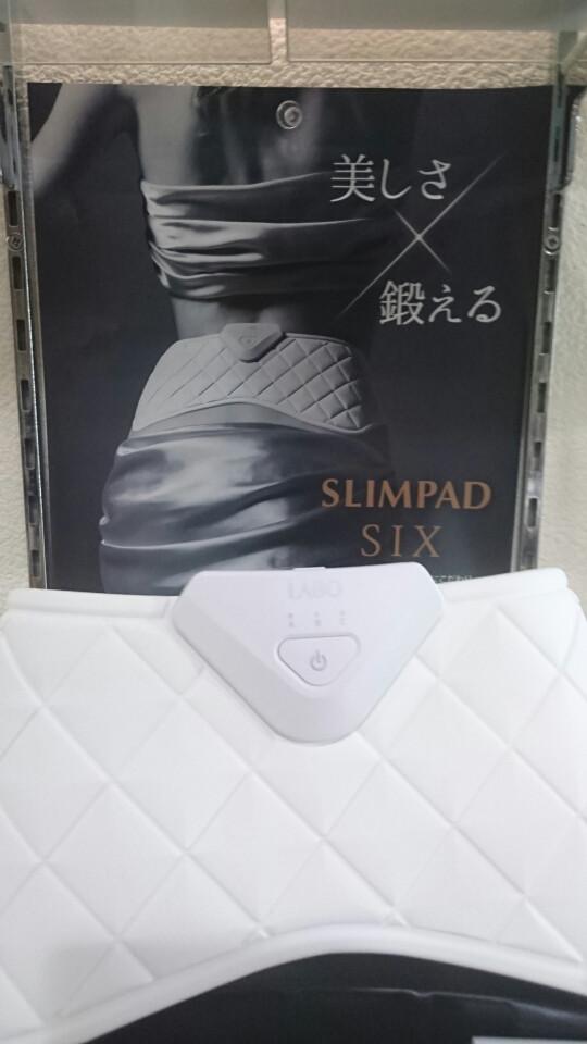 小川スリムパッド