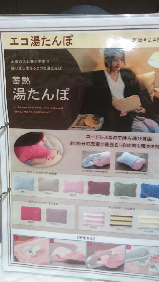 小川エコ湯たんぽ
