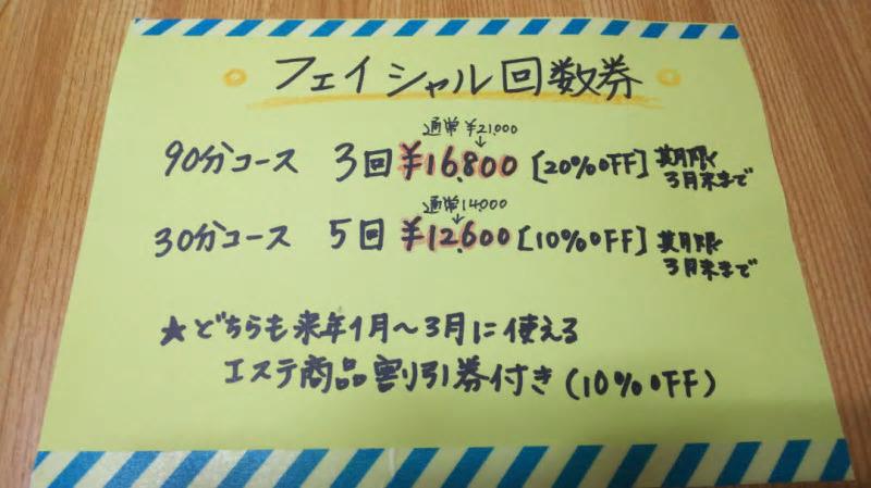 鈴木エステ3