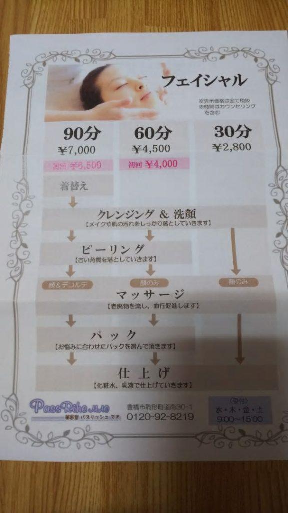 鈴木エステ2