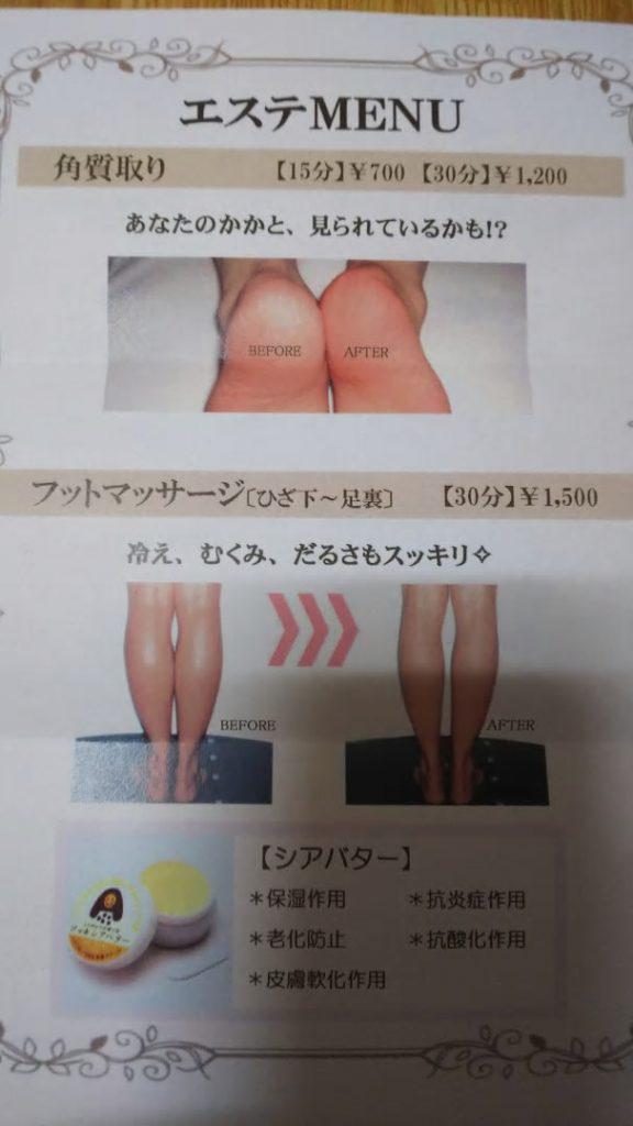 鈴木エステ4