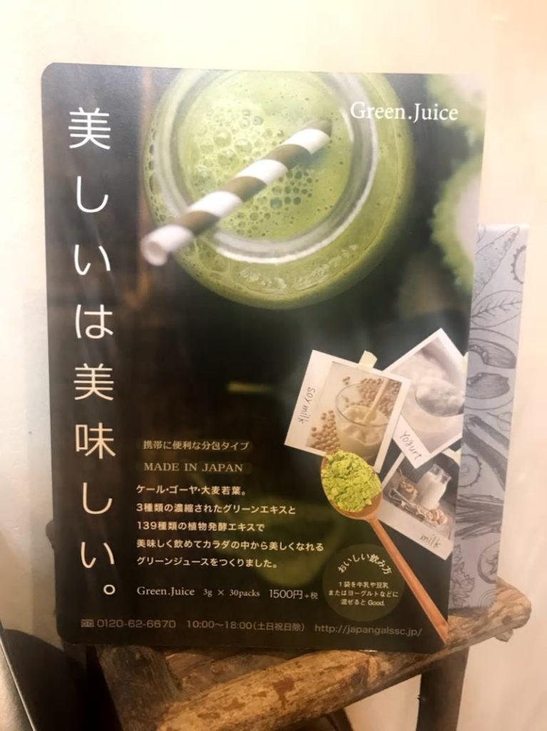 近藤グリーンジュース3