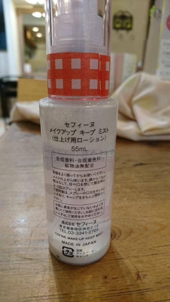 鎌戸キープミスト2