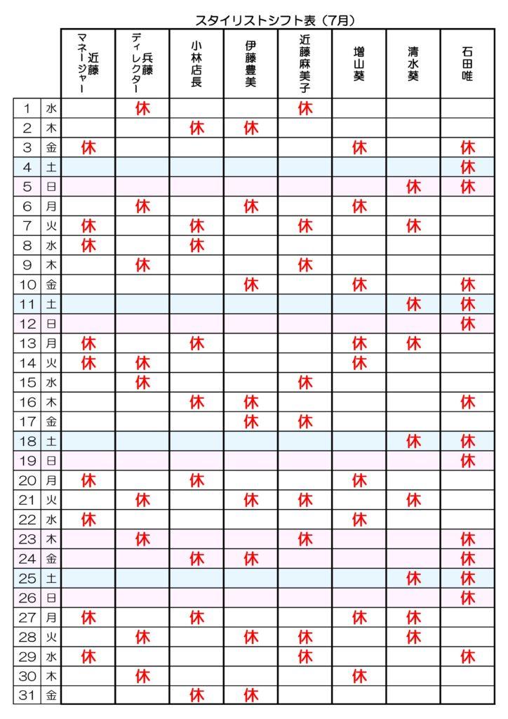 7月シフト表