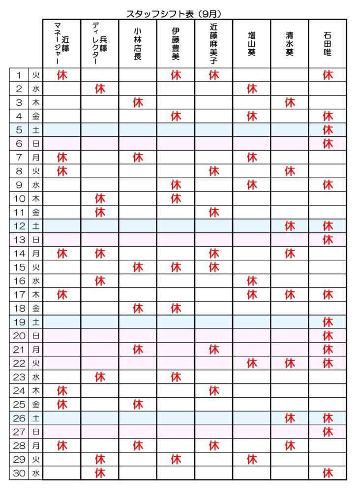 9月シフト表