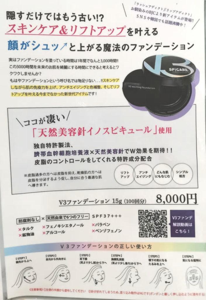 石田ファンデ3