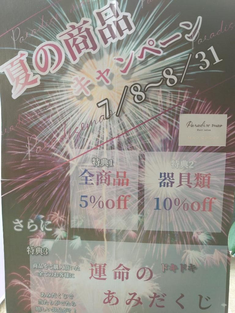 小川キャンペーン1